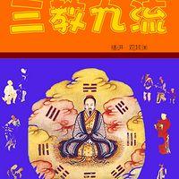 三教九流|中国传统流派