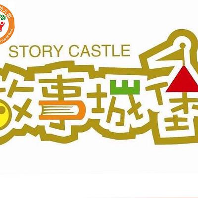 葛洲坝中幼故事城堡