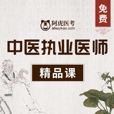 2020阿虎医考中医执业医师详解
