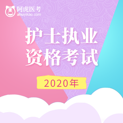 2020阿虎医考护士考试精讲