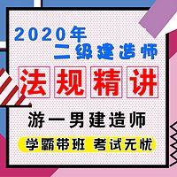 2020二建二级建造师建设法规精讲