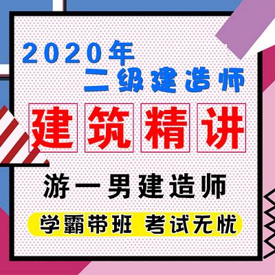 2020二建二级建造师建筑实务精讲