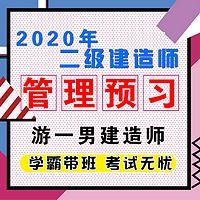 2020二建二级建造师项目管理基础
