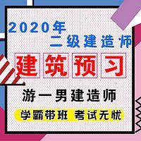 2020二建二级建造师建筑实务基础