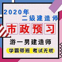 2020二建二级建造师市政实务基础