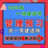 2020一建一级建造师施工管理基础
