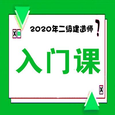 2020二建二级建造师入门课