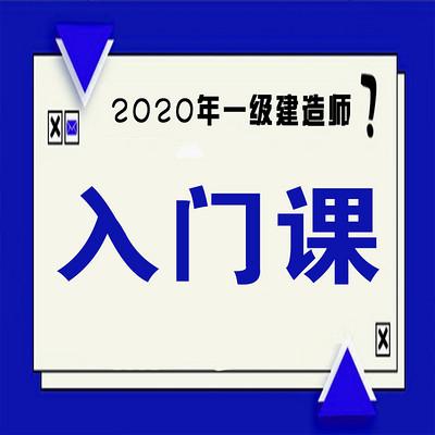 2020一建一级建造师入门课