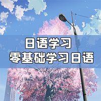 日语学习 零基础学习日语