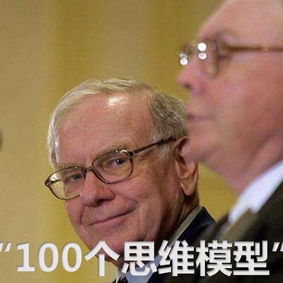 100个思维模型 巴菲特和芒格推荐