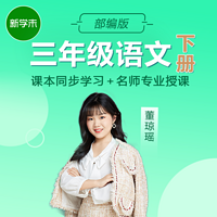 小学语文三年级下册(部编版)