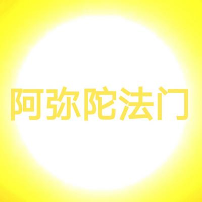 -------阿弥陀法门-------