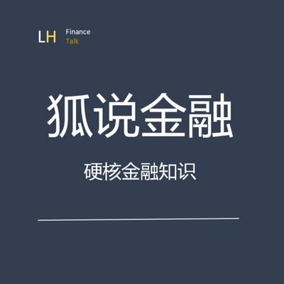 狐说金融:硬核金融知识