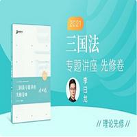 【2021众合】李曰龙三国法专题讲座先修