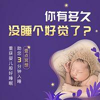 3分钟助眠冥想,重获婴儿般好睡眠