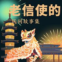 老信使的北京民间故事