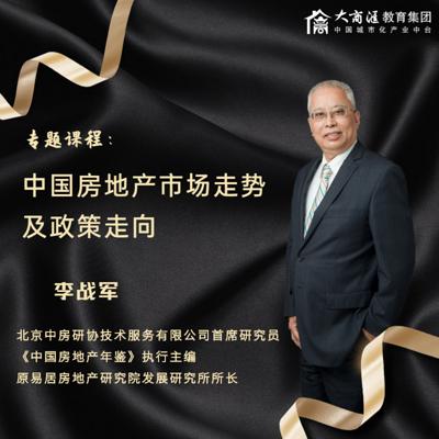 中国房地产市场形势与政策走向
