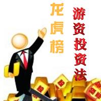 龙虎榜游资投资法