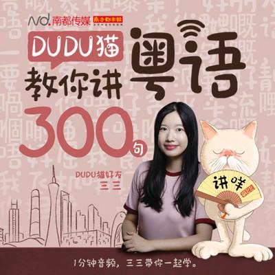 DUDU猫教你讲粤语300句