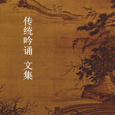 传统吟诵 文集