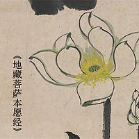 《地藏菩萨本愿经》梦参老和尚讲授