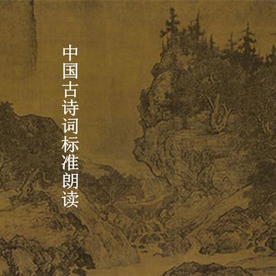 中国古诗词标准朗读