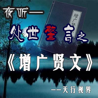 夜听|处世警言之《增广贤文》