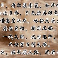 诗词精选二十篇
