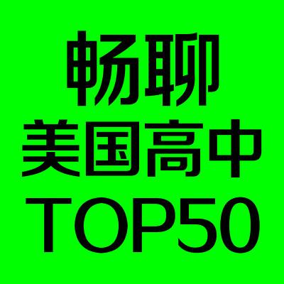 畅聊美国高中TOP50