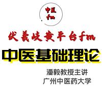 中医基础理论(潘毅教授主讲)