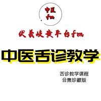 中医舌诊教学合集