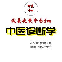 中医诊断学-教学课程-朱文峰主讲