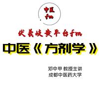 中医《方剂学》-邓中甲主讲