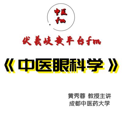 中医眼科学:黄秀蓉-成都中医药大学