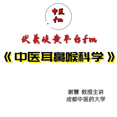中医耳鼻喉科学-谢慧-成都中医药大学