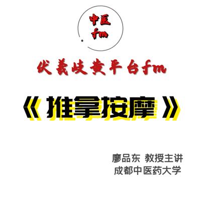 推拿按摩:廖品东-成都中医药大学