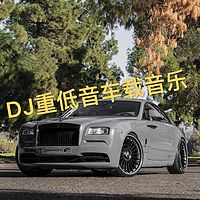DJ重低音车载音乐