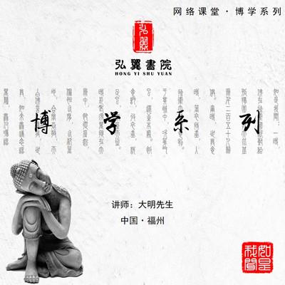 【弘翼书院】国学网络课堂·博学系列