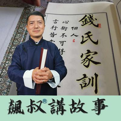 钱氏家训--中国最牛家训
