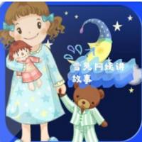 雪兔阿姨讲故事/儿童睡前故事