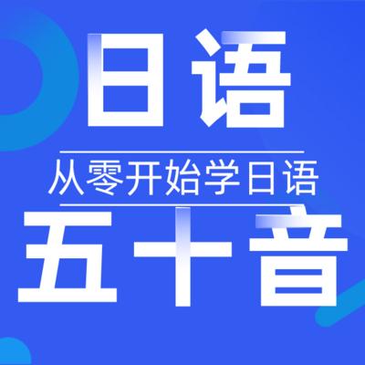 日语五十音|从零开始学日语