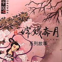 中国经典故事绘本