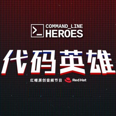 代码英雄第一季