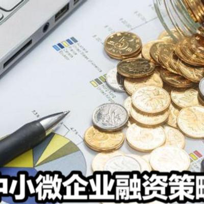 中小微企业融资策略