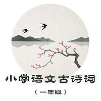 小学语文古诗词(一年级)