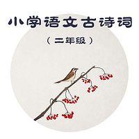 小学语文古诗词(二年级)