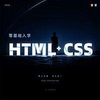 2020-HTML+CSS零基础入学