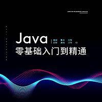Java零基础入门到精通-上【渡一教育】