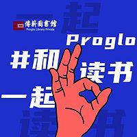 和Proglo一起读书