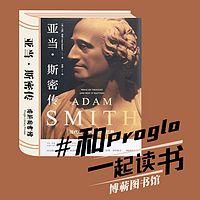 《亚当·斯密传》| 经济学之父人生全解读